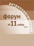 Антропологический форум Online