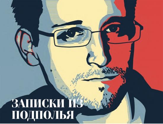 Записки из подполья Эдварда Сноудена