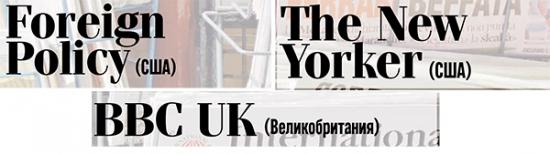 западня пресса о санкциях на украине и позиция россии