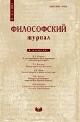 Философский журнал №2 2009