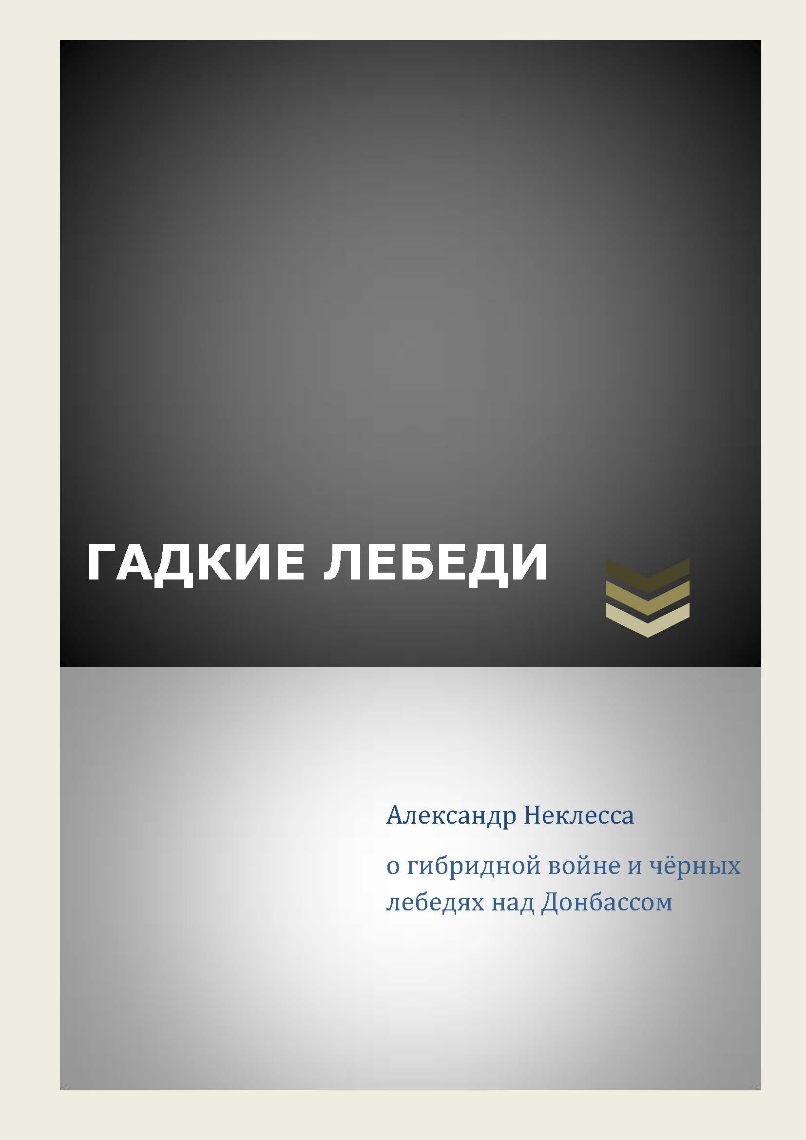 Чёрные лебеди над Донбассом –  Александр Неклесса о гибридной войне