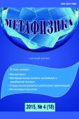 Метафизика (Metaphysics)