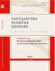 Государство, религия, церковь в России и за рубежом