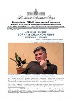 Бюллетень Комиссии по социальным и культурным проблемам глобализации РАН (Рабочие материалы). Вып. №3 (78) апрель 2016