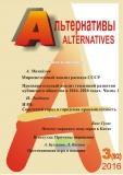 Альтернативы