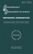 Эпистемология и логика науки