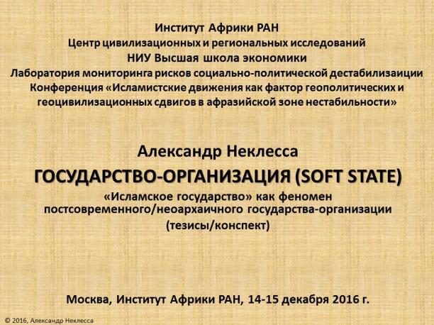 ГОСУДАРСТВО-ОРГАНИЗАЦИЯ (SOFT STATE)
