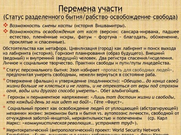 «Основания  европейского  образования»
