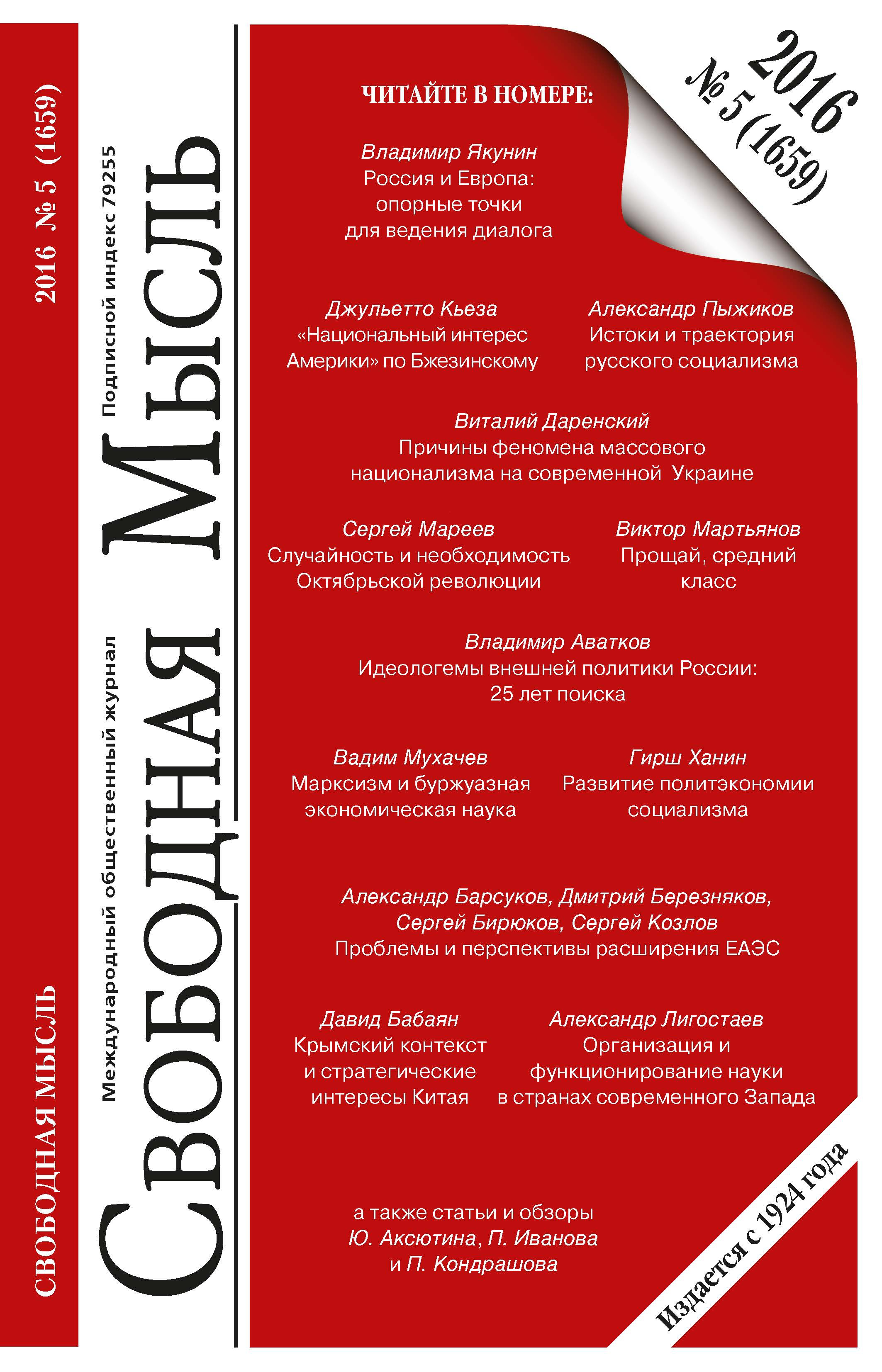 философский журнал логос № 5 - 6 2011 г