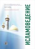 Исламоведение