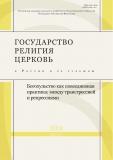 Государство религия церковь в России и за рубежом