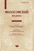 Философский журнал