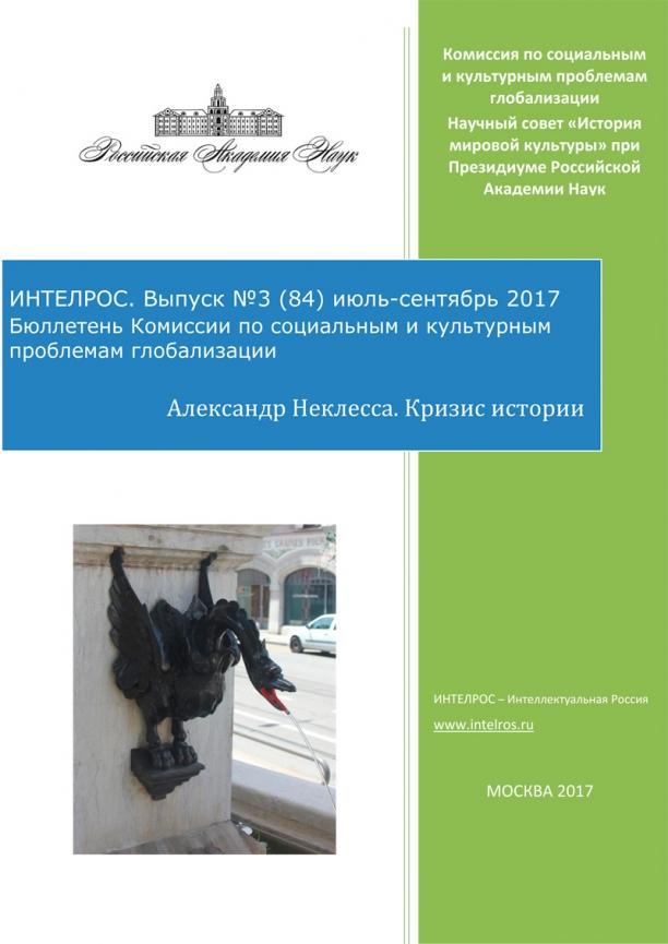 Бюллетень Комиссии по социальным и культурным проблемам глобализации РАН