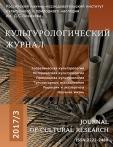 Культурологический журнал