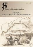 Журнал фронтирных исследований