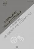 Философия науки и техники