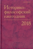 Историко-философский ежегодник