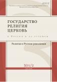 Государство, религия, церковь в России и за рубежом №1-2 (37), 2019