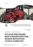 Международный журнал исследований культуры