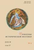 Проблемы исторической поэтики