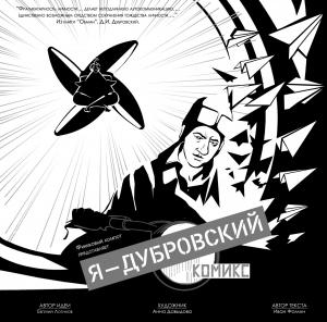 Комикс «Я — Дубровский»