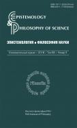 Эпистемология и философия науки
